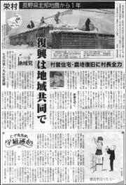 地域発・栄村1年.jpg