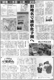 地域発・横浜・古地図.jpg