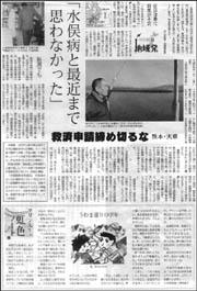 地域発・水俣病.jpg