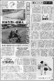 地域発・震災・栄村.jpg