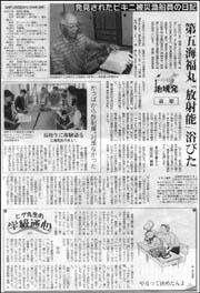 地域発・高知・被ばく漁船.jpg