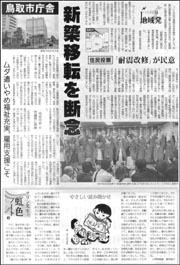 地域発・鳥取市庁舎.jpg