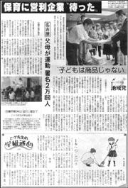 地域発名古屋保育.jpg