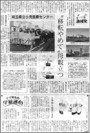 地域発埼玉小児.jpg