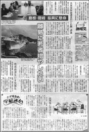 地域発島根・壱岐.jpg