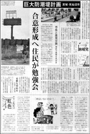 地域発気仙沼堤防.jpg
