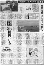 地域発熊本.jpg