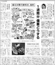 坂本廣子備蓄180.jpg