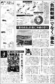 基地統合沖縄180.jpg