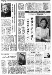 堀尾真紀子180.jpg