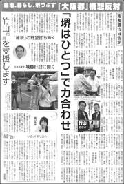 堺市長選現職支持180.jpg