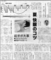 夏・快眠のコツ.jpg