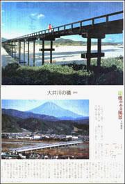 大井川の橋180.jpg