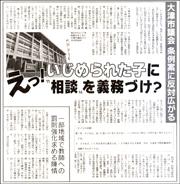 大津いじめ180.jpg