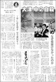 大津・中2自殺.jpg