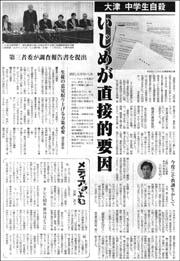 大津第三者委員会180.jpg