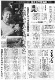 大空襲訴訟.jpg