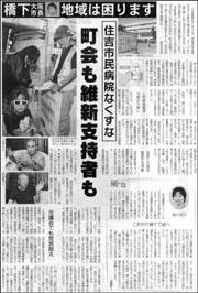 大阪・住吉市民病院反撃.jpg