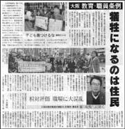 大阪・住民犠牲2条例.jpg