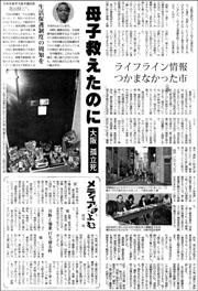 大阪孤立死母子180.jpg