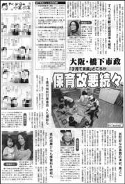 大阪市保育改悪.jpg