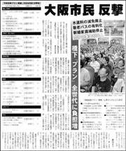 大阪市民反撃.jpg