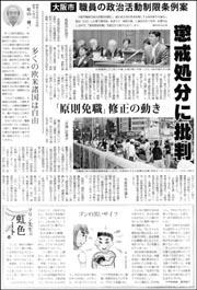 大阪市職員政治活動反撃.jpg