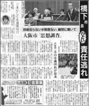 大阪市議会団長.jpg