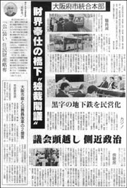 大阪府市統合本部.jpg