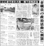 大阪政治活動に刑罰.jpg