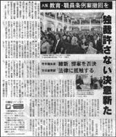 大阪条例否決.jpg