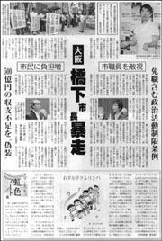 大阪職員基本条例成立.jpg