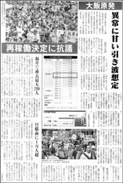 大飯原発.jpg