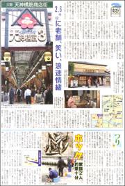 天神橋筋商店街180.jpg