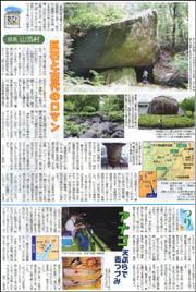 奈良・山添村・巨石.jpg