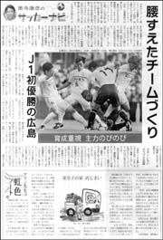 奥寺J1優勝広島.jpg