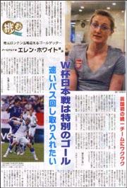 女子サッカーホワイト.jpg