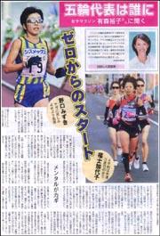 女子マラソン有森裕子.jpg