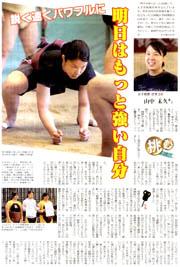 女子相撲山中180.jpg