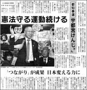 宇都宮健児健闘180.jpg