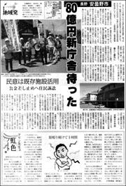 安曇野80億円180.jpg