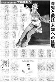 安藤美姫出産180.jpg