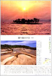 宍道湖嫁ケ島180.jpg