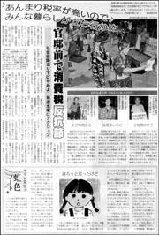 官邸前・消費税・反抗節.jpg