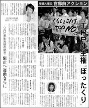 官邸前TPP.jpg