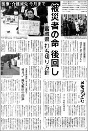 宮城県打ち切り180.jpg