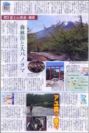 富士山・御庭.jpg