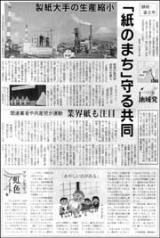 富士市紙の街守れ.jpg