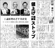 富山市議選180.jpg