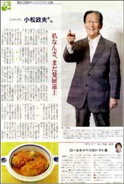 小松政夫.jpg